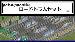 img-Roadtram_paknipponSet.png