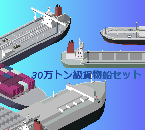 cargo_ships_sample.PNG