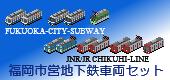 Fukuoka_City_Subway_set.png