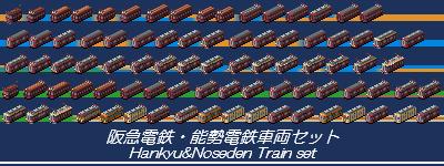 Hankyu_Nose_Train_set.png