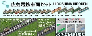 Hiroden_tram_sample.PNG