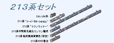 JNR_JR213set_sample.png