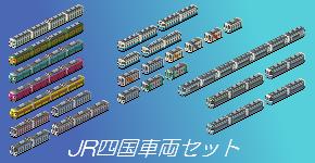 JRS_Train_set.png