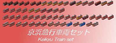 Keikyu_train_set.png