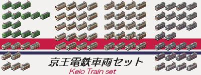 Keio_Train_set.png