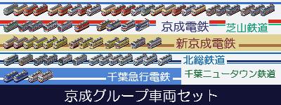 Keisei_Group_Train_set.png