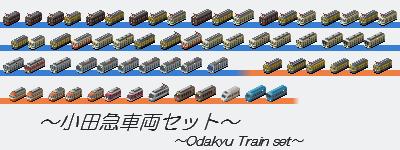 Odakyu_Train_set.png