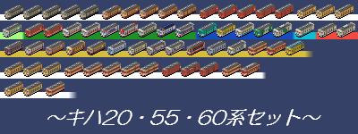 JNR_DC20_55_60set.png