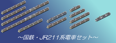 JNR_JR_211set.png