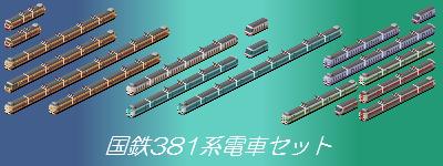 JNR_JR_381set.png