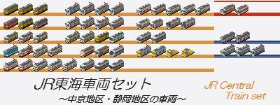 JRC_Train_set.png
