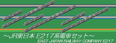 JRE_E217set.png