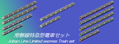 JRE_Express_HITACHI_set.png