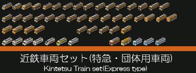 Kintetsu_Train_set_A.png