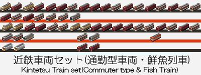 Kintetsu_Train_set_B.png