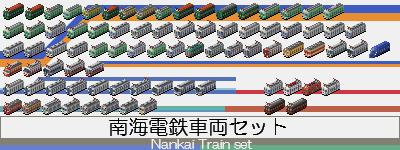 Nankai_Train_set.png