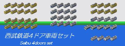 Seibu_4doors_set.png