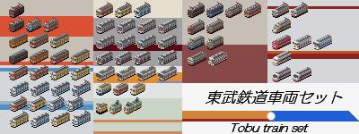 Tobu_Train_set.png