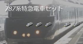JRQ_787set.png