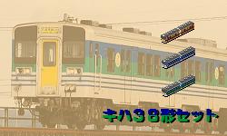 JNR-JRE_DC38sample.png