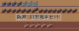 img-Hanshin-OldSet-Kokudo.PNG
