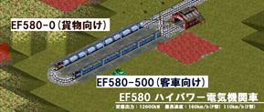 EF580_1.png
