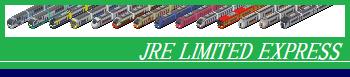 img-JRE-LimitedExpress_add_vol2.png