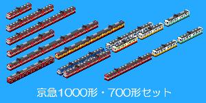 Keikyu_1000_700set.png