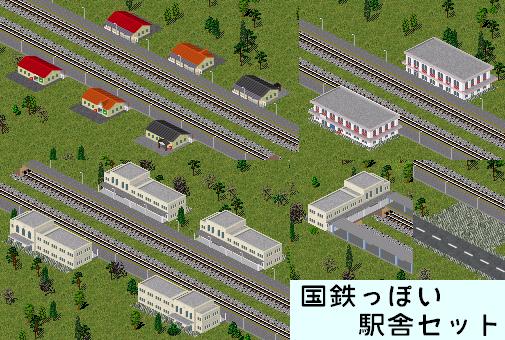 Station_Building_Set.png