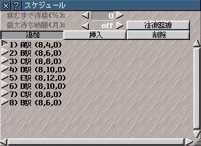 schedule01.png