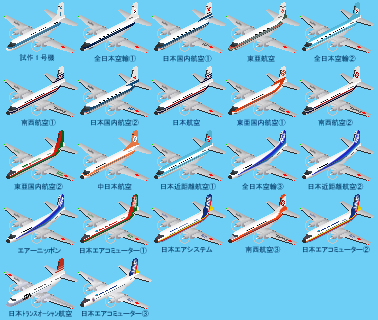 YS-11-AIRLINE128.png