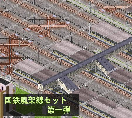 国鉄風架線セット1.PNG