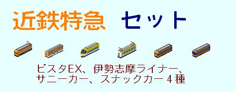 Kintetsu_tokkyu.PNG