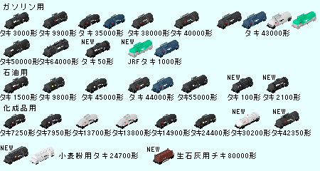 Freight_taki1.png