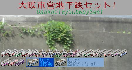 samOsakaSubwayset1.png