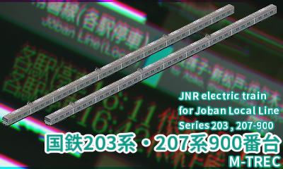 JNR_203_207-900_thumb.png