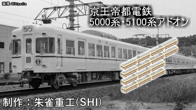 Keio5000_5100.png