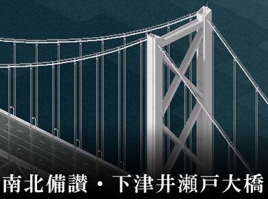 Seto Great Bridge1.png