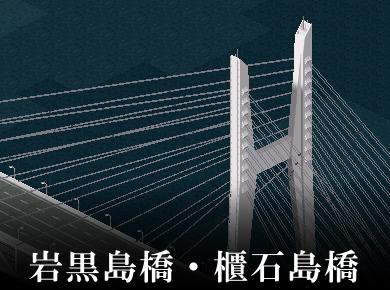Seto Great Bridge2.png