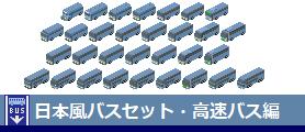 img-Type-Bus_Original-JP_Coach_Set.png