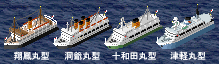SEIKAN_FERRY.png