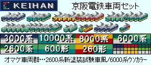 Keihan_set.png