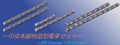 JRE_Express_Azusa_set.png