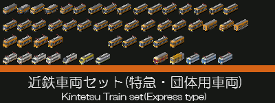 Kintetsu_Train_set_A.png