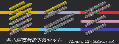 Nagoya_City_Subway_set.png