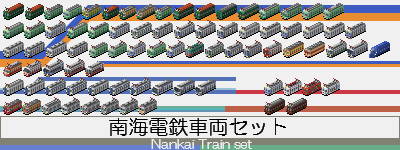 Nankai_Train_set.png