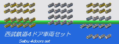 Seibu_4doors_set.png