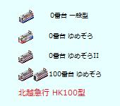 Hokukyu_HK100.png