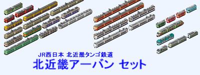 JRw_KTR_North-Arban-set_sample.png