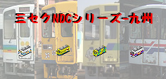 NDC-set_kyusyu.png